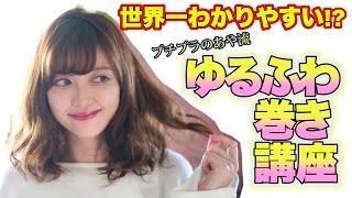 【世界一わかりやすい#1】ゆるふわ巻き髪講座♡プチプラのあや流【初心者さんも】ミディアム〜ロング thumbnail