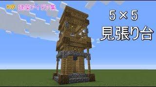 【マインクラフト】5×5 見張り台【5×5 見張り台の作り方】建築アイデア集140