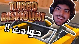 حوادث المجانين !!  - Turbo Dismount