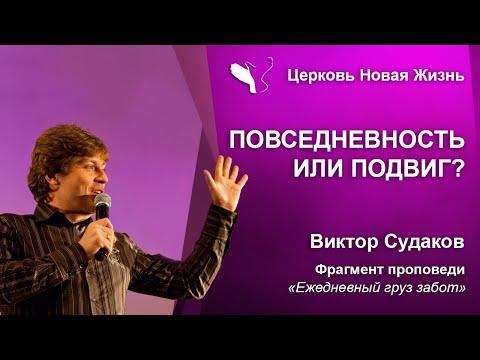 Виктор Судаков – Повседневность или подвиг?