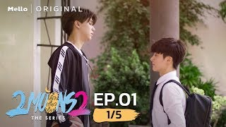 2Moons2 The Series EP.1_1/5 | ความรักสำหรับผมคืออะไร  | Mello Thailand