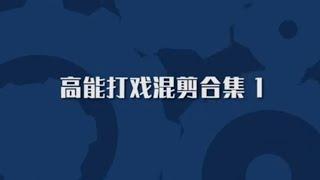 超燃打戏混剪(龙之战+英雄之战+龙拳小子)【电影片段|20200204】
