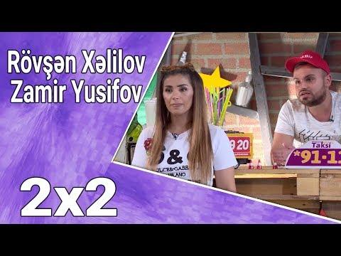 2X2 - Rövşən Xəlilov, Zamir Yusifov 05.07.2017