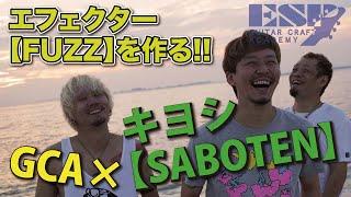 大阪、門真から生まれた ハイテンション3ピースバンド[SABOTEN] キヨシ...