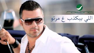 Fares Karam - Elli Byekzob 3a Marto /فارس كرم - اللي بيكذب عَ مرتو