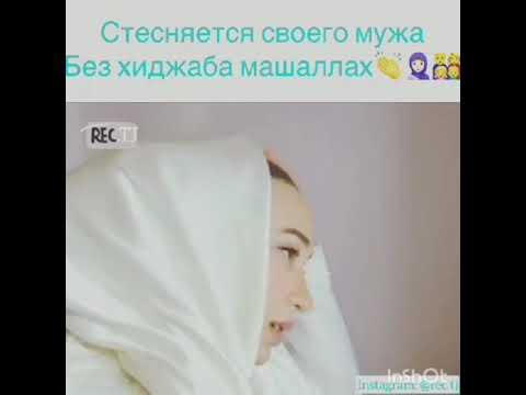 Машаллах смотрите на наши сёстры стесняется своего мужа без хиджаб