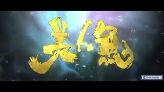 周星馳【美人魚】完整版電影預告片HD高清版