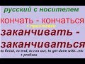 № 341 КОНЧАТЬ - КОНЧАТЬСЯ / ЗАКАНЧИВАТЬ - ЗАКАНЧИВАТЬСЯ