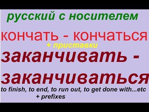 № 341 Глаголы русского языка : КОНЧАТЬ - КОНЧАТЬСЯ / ЗАКАНЧИВАТЬ - ЗАКАНЧИВАТЬСЯ