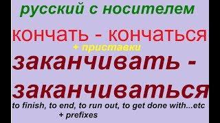 № 341 КОНЧАТЬ - КОНЧАТЬСЯ / ЗАКАНЧИВАТЬ - ЗАКАНЧИВАТЬСЯ - глаголы в русском языке
