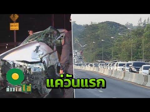 วันแรก 7 วันอันตรายปีใหม่ สังเวยแล้ว 42 ศพ ขอนแก่น-ลพบุรี ตายมากสุด - วันที่ 28 Dec 2018