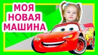 Моя новая машина // Машинки для детей // Детский транспорт // New Cars Kids