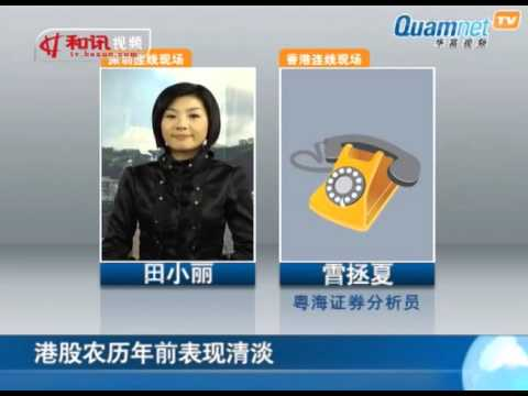 Interview of Zhengxia (Paul) Lei - Trend of Hang Seng Index before Lunar New Year