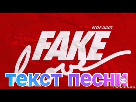 ЕГОР ШИП - FAKE LOVE • ТЕКСТ ПЕСНИ В ОПИСАНИЕ • ❤