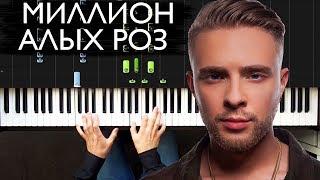 Егор Крид - Миллион алых роз На пианино | Как играть? | Ноты