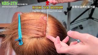 KBS-2TV 생생정보 탈모카바펌 링거펌 뿌리볼륨펌 영…