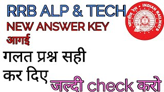RRB ALP & TECH. NEW ANSWER KEY RELEASED|