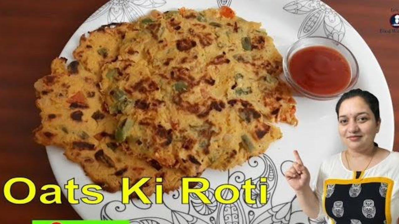 इस तरह बनाएं ओट्स की healthy रोटी और चीला  कि  हर कोई अपनी उंगली चाटता रहेगा Good Food Recipes Priya
