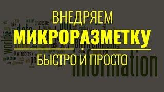видео Schema.org