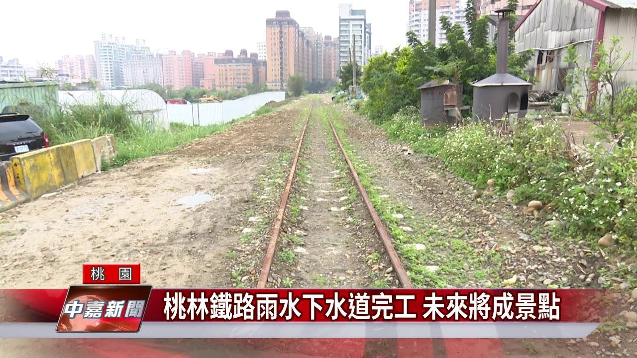 【中嘉桃園新聞】桃林鐵路雨水下水道完工 未來將成景點 - YouTube