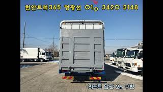 2007년 현대 4.5톤 250마력 윙,리프트 7.8m