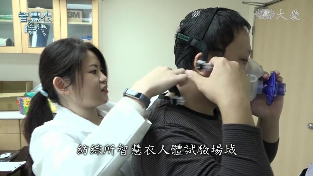 智慧衣導入醫療 提升照護品質 - YouTube