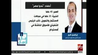 مال وأعمال | مجلس الوزراء يصدر قرارا بتعيين إبراهيم كرم مديرا تنفيذياً لصندوق تحيا مصر