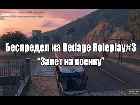 Беспредел на RedAge Roleplay #3 | Залетели на набор | Автобус Хаоса