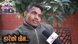 'शरीर अपाङ्ग भो त के भो ?? अझै हार मानेको छैन्' || Singer Bhakta Biswas || Mazzako TV