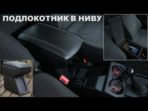 Подлокотник на НИВУ, Lada 4x4 - Обзор и Установка