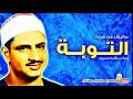 محمد صديق المنشاوى | التـــوبـــة | تلاوة نادرة دولــة لبيــا عام 1961م !! جودة عالية HD
