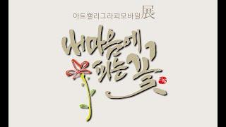 캘리그라피 #내마음에피는꽃 모바일갤러리展
