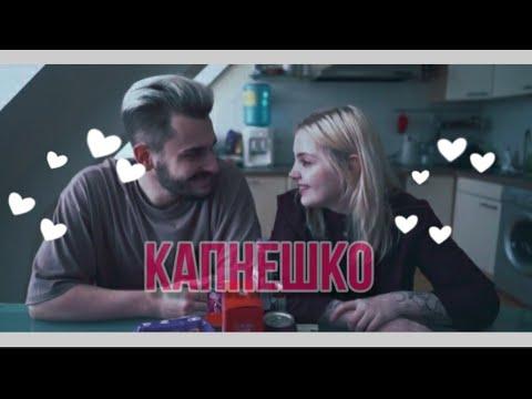 #Капнешко || милые моменты || Юлик и Даша
