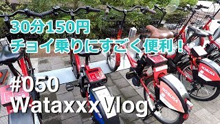 東京・自転車シェアリング乗ってみました vlog 17.10.9