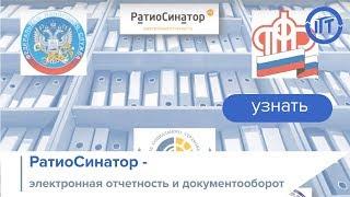 РатиоСинатор - электронная отчетность, электронный документооборот для предпринимателей(, 2015-03-02T18:47:48.000Z)