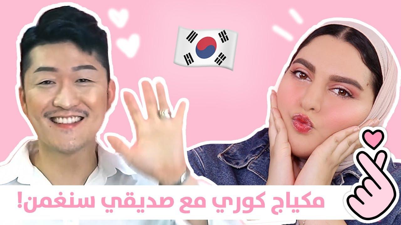 🇰🇷❤️ Korean Inspired Summer Makeup | (إطلالة كورية صيفية (ستايل كيبوب ❤️🇰🇷