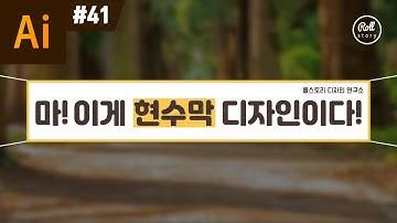 일러스트레이터 강좌 #41 - 현수막 만들기   인쇄 주문 까지