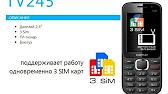 Интернет-магазин электроники tehnomarkt: купить аккумуляторы, батареи, для сотовых телефонов,. Аккумулятор для телефона explay advance tv.
