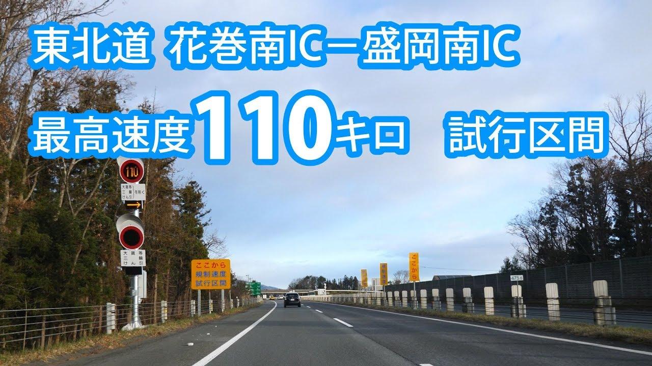 東北道下り花巻南IC-盛岡南IC 最高速度110キロ全区間倍速 - YouTube