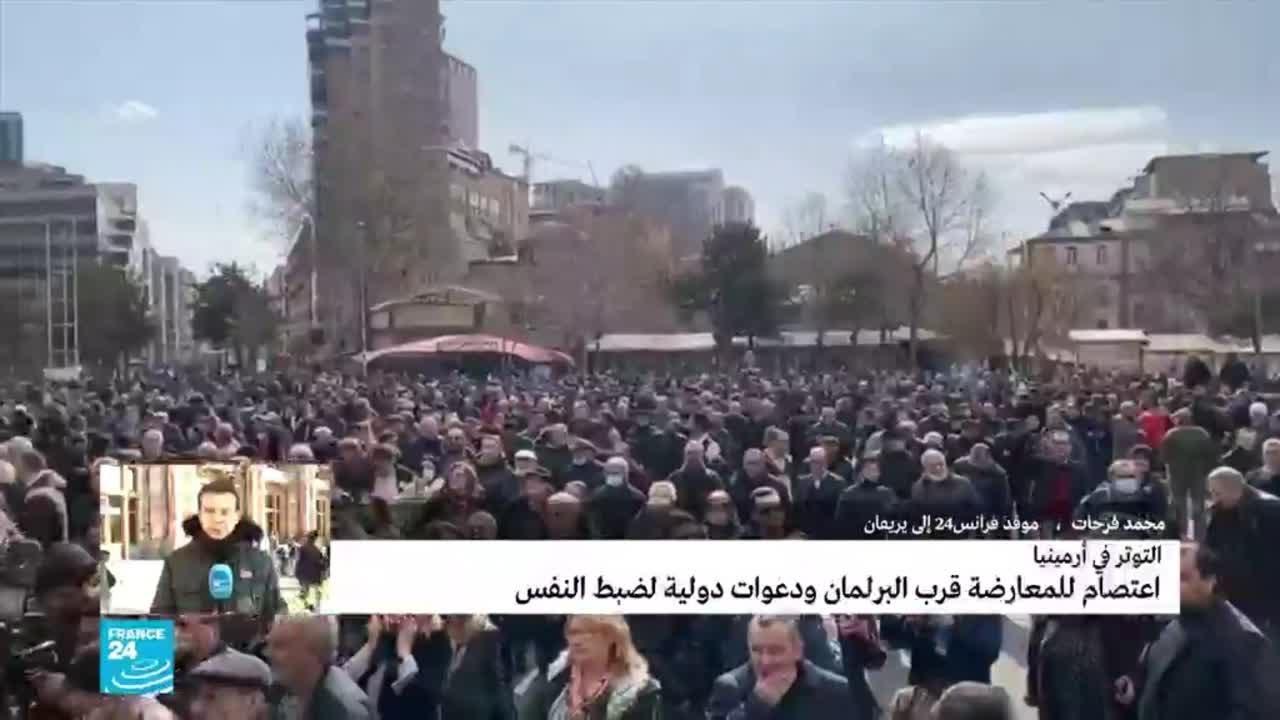 أرمينيا: متظاهرون يدعون لاستقالة رئيس الوزراء احتجاجا على -الهزيمة المهينة- في ناغورني قره باغ  - 15:59-2021 / 2 / 26