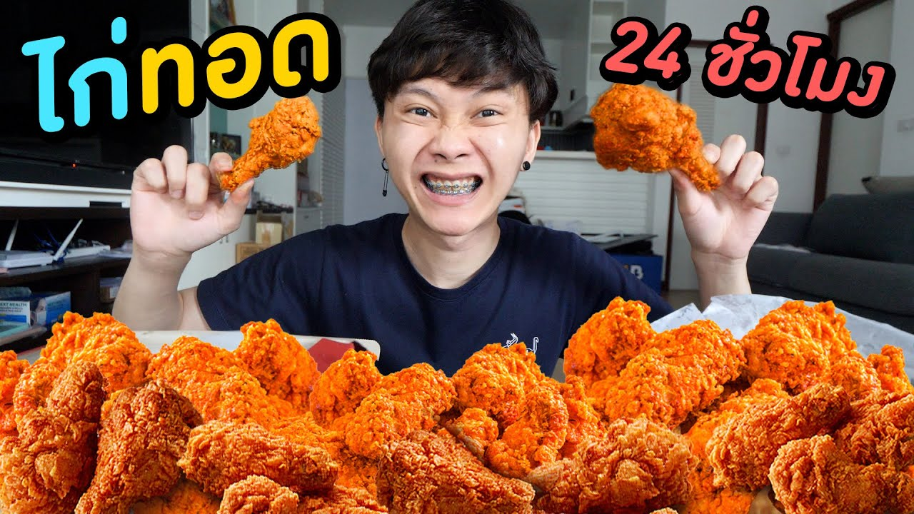 กินไก่ทอด 24 ชั่วโมง ( น้ำหนักจะขึ้นเท่าไหร่ !? )