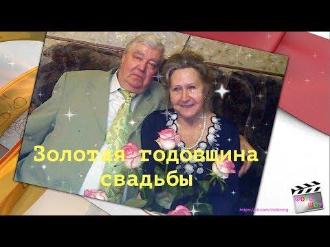 ВИДЕОПОЗДРАВЛЕНИЕ на годовщину свадьбы 50 лет ЗОЛОТАЯ СВАДЬБА