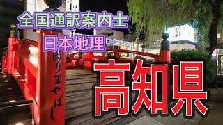 通訳案内士の横山が、愛媛県の地理や観光資源について解説します。お手...