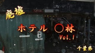 【廃墟】不審火のあった ホテル◯林 Vol.1