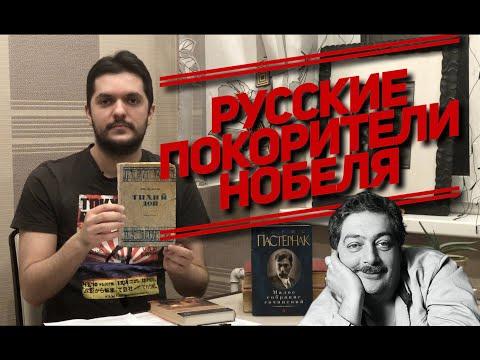 Каких русских писателей номинировали на Нобелевскую премию по литературе?
