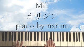 Mili - オリジン / piano cover by narumi ピアノカバー メルクストーリア OP