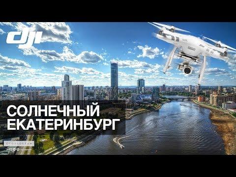 Солнечный Екатеринбург с