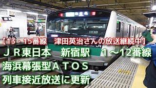JR東日本 新宿駅1~12番線 海浜幕張型ATOS列車接近放送に更新
