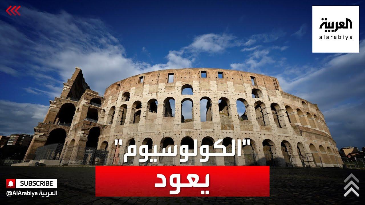 مشروع لإعادة بناء معلم أثري شهير في إيطاليا  - نشر قبل 3 ساعة