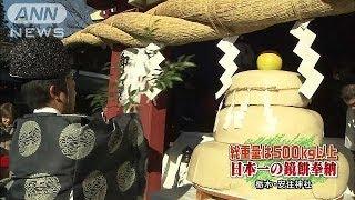 今年も残すところあと2日ですが、栃木県の神社では日本一大きい鏡餅(か...